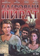 The Crimson Pirate - Russian Movie Cover (xs thumbnail)