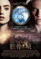 The Mortal Instruments: City of Bones - Taiwanese Movie Poster (xs thumbnail)