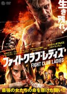 Female Fight Club - Japanese DVD movie cover (xs thumbnail)