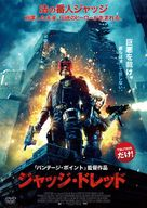 Dredd - Japanese DVD movie cover (xs thumbnail)