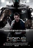 Real Steel - South Korean Movie Poster (xs thumbnail)