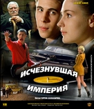 Ischeznuvshaya imperiya - Russian Blu-Ray cover (xs thumbnail)