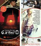 Sukiyaki Western Django - Russian Movie Poster (xs thumbnail)