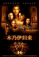 The Mummy Returns - Hong Kong Movie Poster (xs thumbnail)