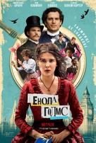 Enola Holmes - Ukrainian Movie Poster (xs thumbnail)