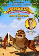 Zambezia - Ukrainian Movie Poster (xs thumbnail)