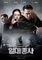 Yi dai zong shi - South Korean Movie Poster (xs thumbnail)