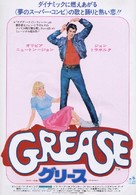 Grease - Japanese Movie Poster (xs thumbnail)