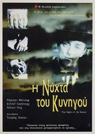 The Night of the Hunter - Greek Movie Poster (xs thumbnail)