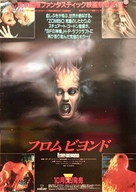 From Beyond - Japanese Movie Poster (xs thumbnail)
