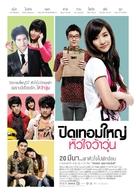 Pidtermyai huajai wawoon - Thai Movie Poster (xs thumbnail)
