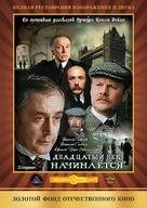 Priklyucheniya Sherloka Kholmsa i doktora Vatsona: Dvadtsatyy vek nachinaetsya - Russian DVD movie cover (xs thumbnail)