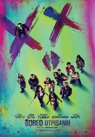 Suicide Squad - Serbian Movie Poster (xs thumbnail)