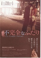 Un couple parfait - Japanese Movie Poster (xs thumbnail)