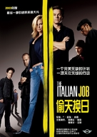 The Italian Job - Chinese Movie Poster (xs thumbnail)