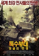 Tunnel Rats - South Korean Movie Poster (xs thumbnail)
