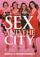 Sex and the City - Japanese Movie Poster (xs thumbnail)