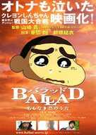 Ballad: Na mo naki koi no uta - Japanese Movie Poster (xs thumbnail)