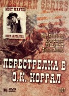 Gunfight at the O.K. Corral - Russian DVD cover (xs thumbnail)