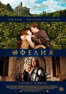 Ophelia - Russian Movie Poster (xs thumbnail)