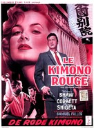 The Crimson Kimono - Belgian Movie Poster (xs thumbnail)