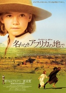 Nirgendwo in Afrika - Japanese Movie Poster (xs thumbnail)