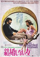 An Unmarried Woman - Japanese Movie Poster (xs thumbnail)