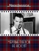 Dead Men Don't Wear Plaid - Russian DVD cover (xs thumbnail)