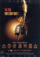 Starship Troopers - South Korean Movie Poster (xs thumbnail)