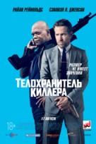 The Hitman's Bodyguard - Russian Movie Poster (xs thumbnail)