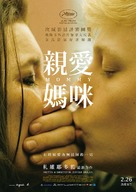 Mommy - Taiwanese Movie Poster (xs thumbnail)