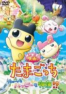 Eiga! Tamagocchi: Uchûichi happî na monogatari!? - Japanese Movie Cover (xs thumbnail)