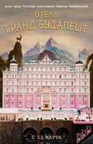 The Grand Budapest Hotel - Russian Movie Poster (xs thumbnail)