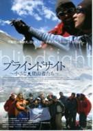 Blindsight - Japanese Movie Poster (xs thumbnail)