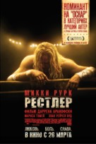 The Wrestler - Russian Movie Poster (xs thumbnail)