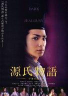 Genji monogatari - Japanese Movie Poster (xs thumbnail)