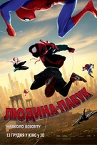 Spider-Man: Into the Spider-Verse - Ukrainian Movie Poster (xs thumbnail)