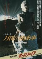 Near Dark - Japanese Movie Poster (xs thumbnail)