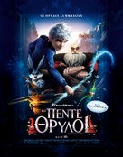 Rise of the Guardians - Greek Movie Poster (xs thumbnail)