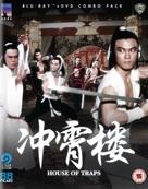 Chong xiao lou - British Movie Cover (xs thumbnail)
