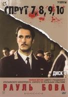 """""""La piovra 7 - Indagine sulla morte del comissario Cattani"""" - Russian Movie Cover (xs thumbnail)"""