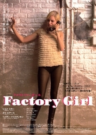 Factory Girl - Japanese Movie Poster (xs thumbnail)