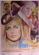 Extremities - Thai Movie Poster (xs thumbnail)