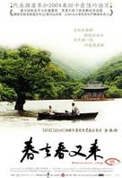 Bom yeoreum gaeul gyeoul geurigo bom - Taiwanese Movie Poster (xs thumbnail)