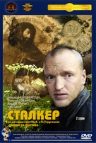 Stalker - Russian Movie Cover (xs thumbnail)