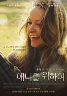 Decoding Annie Parker - South Korean Movie Poster (xs thumbnail)