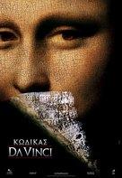 The Da Vinci Code - Greek Movie Poster (xs thumbnail)