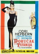 Breakfast at Tiffany's - Yugoslav Movie Poster (xs thumbnail)