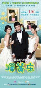 Mr. Bedman - Taiwanese Movie Poster (xs thumbnail)