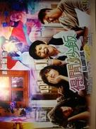Duk haan chau faan - Hong Kong Movie Poster (xs thumbnail)
